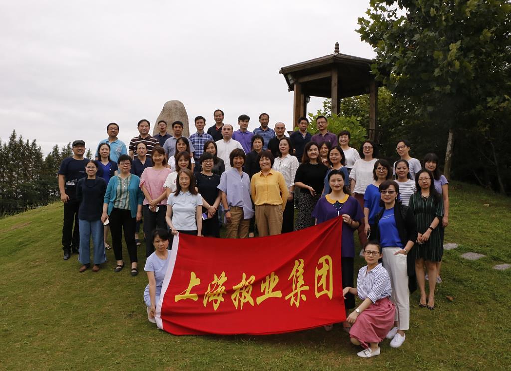 上海报业集团举办组工干部能力提升培训班